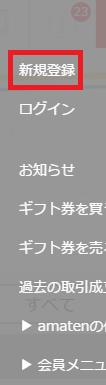 amaten_新規登録の方法2