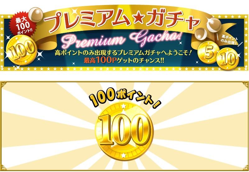 20151020 100Pゲット