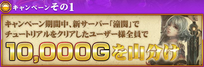 ブラウザゲーム「武神三国」新サーバーオープンキャンペーン
