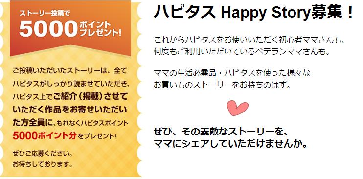 ハピタス5000円
