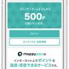 Moppy Payが新しすぎて謎!モッピー攻略の鍵を握るサービスとは