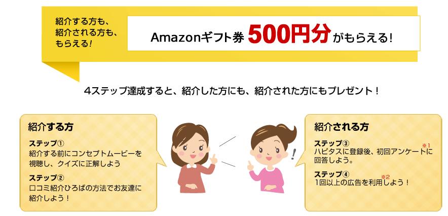 ハピタス500円
