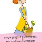 チラシル評判!チラシ特売情報の無料アプリで月1万円節約術