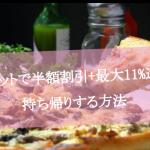 ピザハットで半額割引+最大11%還元で持ち帰りする方法【ピザが最大39円で買える方法 6/14まで】