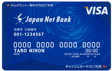 ジャパンネット銀行のカード