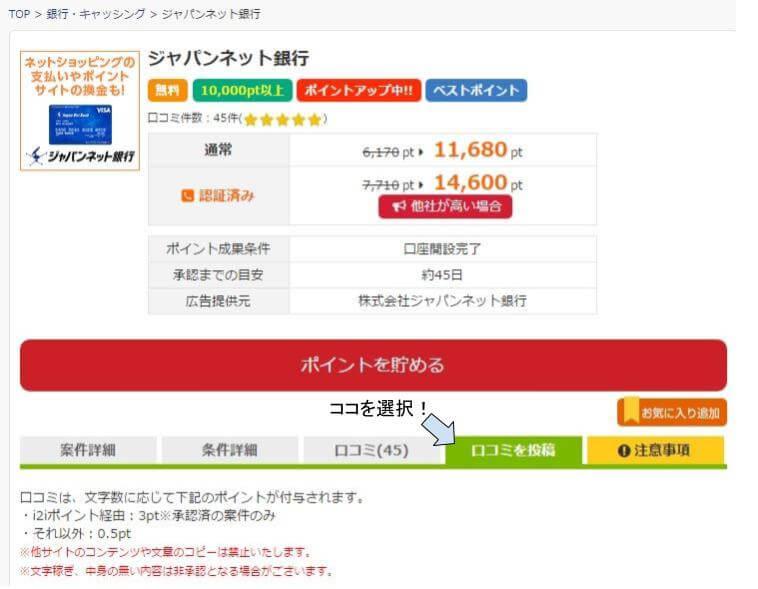 i2i-japannet-kutikomi (1)