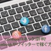 conecc(コネック)評判!Facebookやツイッターで稼ぐ方法