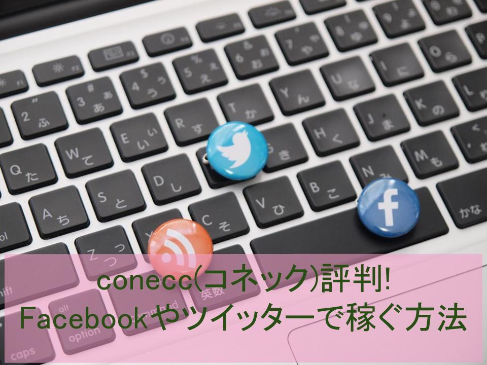 conecc(コネック)評判!