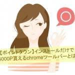 【ポイントタウン】インストールだけで1000P貰えるchromeツールバー