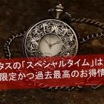 ハピタスの「スペシャルセール」は期間限定かつ過去最高のお得情報