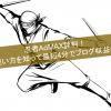 忍者AdMAX評判!使い方を知って最短5分でブログ収益化【実は陸マイラー必見!?】