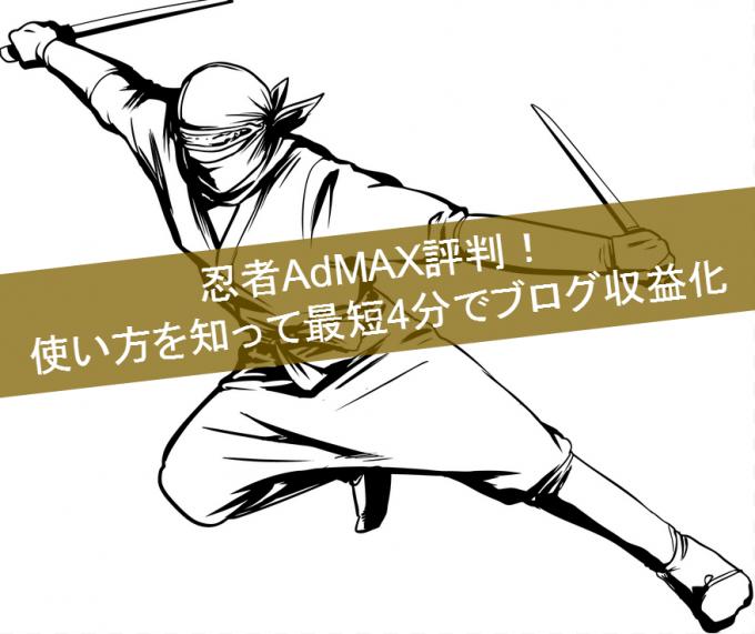 ninja-admax2