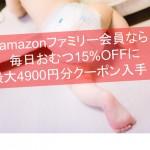 amazonファミリー会員でおむつ15%OFF&最大4900円分クーポン入手する方法
