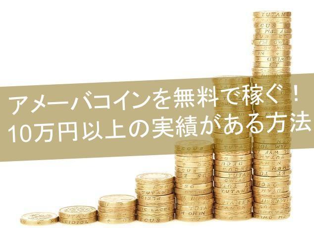 アメーバコインを無料で稼ぐ!合計10万円以上の実績がある方法