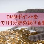 DMMポイントを稼ぐ!5秒で1円貯まる裏技なら負担課金は1円だけ!