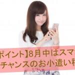 【i2iポイント】8月中はスマホで1万円チャンスのお小遣い稼ぎ!