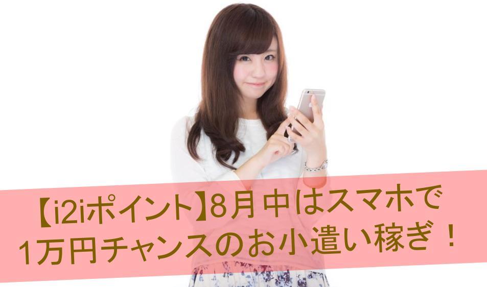 【i2iポイント】8月中はスマホでotoku
