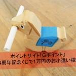 ポイントサイト「Gポイント」14周年記念くじで1万円のお小遣い稼ぎ
