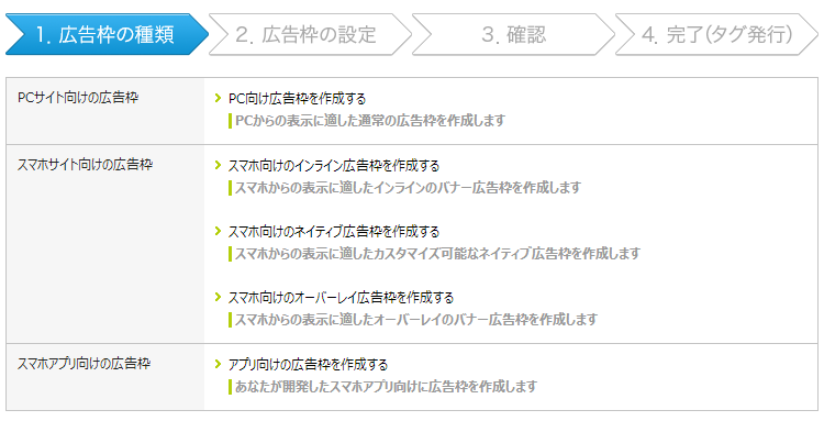 忍者AdMAX広告2