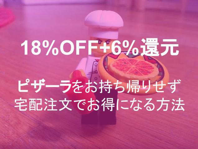 ピザーラをお持ち帰りせず宅配注文で最大18%OFF+6%還元する方法