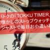 モバトクの「TOKKU TIMER」は昔懐かしのストップウォッチで○秒ジャストで毎日お小遣い稼ぎ