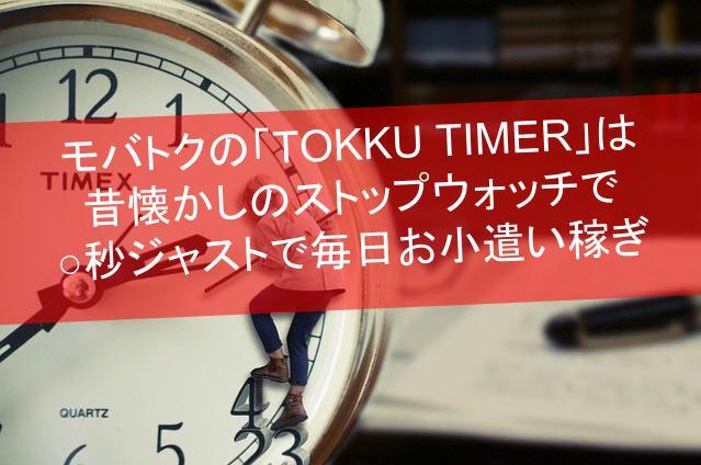 モバトクの「TOKKU TIMER」