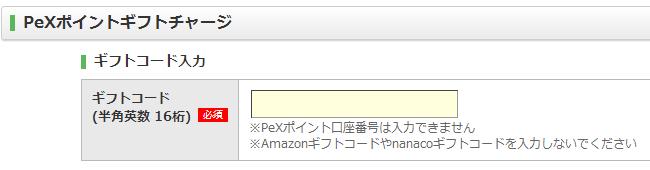 Pexギフトコード