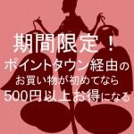期間限定!ポイントタウン経由の買い物が初めてなら500円以上お得になる方法