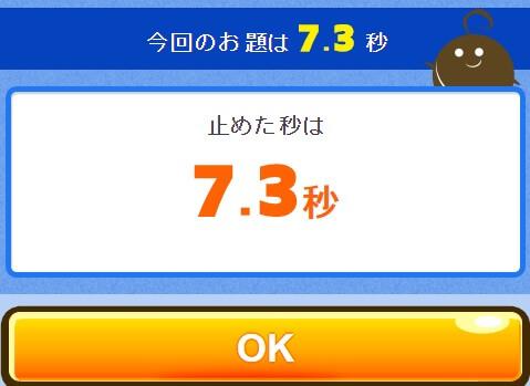トックタイマー7.3秒 (1)