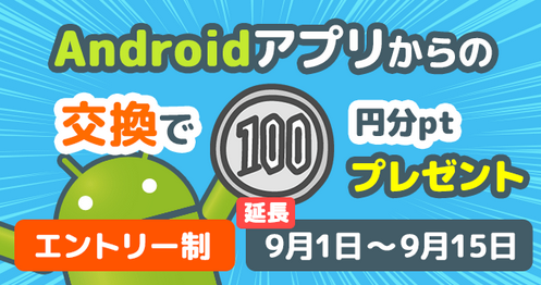 Androidアプリ by ポイントタウン
