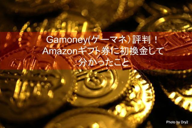 Gamoney(ゲーマネ)をAmazonギフト券に初換金して分かったこと