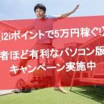 i2iポイントで5万円稼ぐ!初心者ほど有利なパソコン版限定キャンペーン実施中
