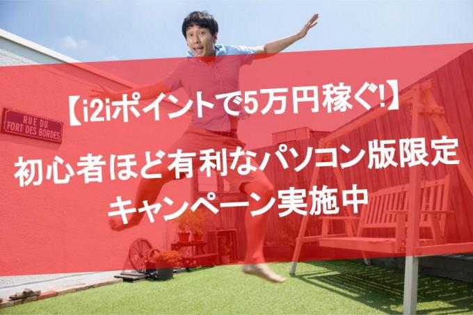 【i2iポイントで5万円稼ぐ!】