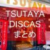 TSUTAYA DISCAS(ツタヤディスカス)まとめ!