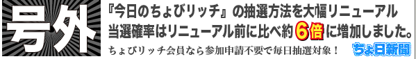 ちょ日新聞の号外