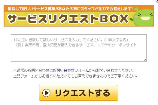 げん玉のリクエストBOX