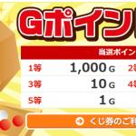 Gポイントのくじがリニューアル!使い勝手が向上で毎日最大1000円チャンス!