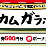 ポイントインカムの「インカムガラポン」で最大アマゾンギフト券500円分のチャンス!