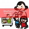 ShuFoo!(シュフー)はチラシを見て1円でも安くしたい人必見のお小遣い稼ぎ