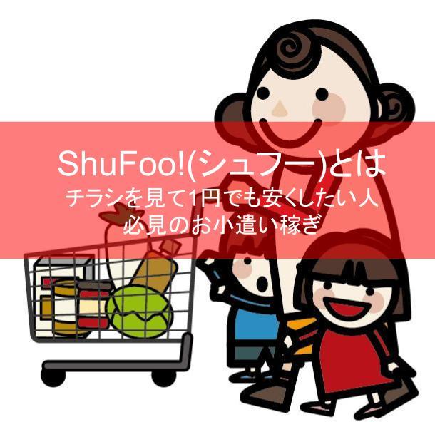 ShuFoo!(シュフー)とは
