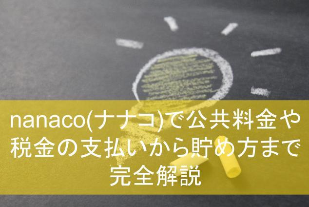 nanaco(ナナコ)で公共料金や税金の支払いから貯め方まで完全解説