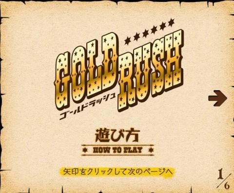 ゴールドラッシュ Gポイント