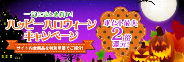 ハロウィンキャンペーン i2iポイント