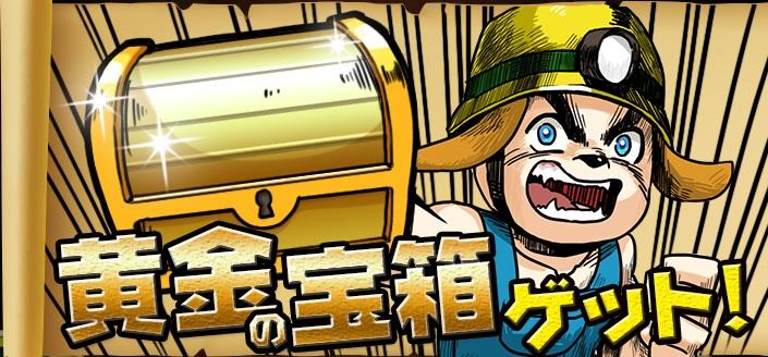 黄金の箱をゲット