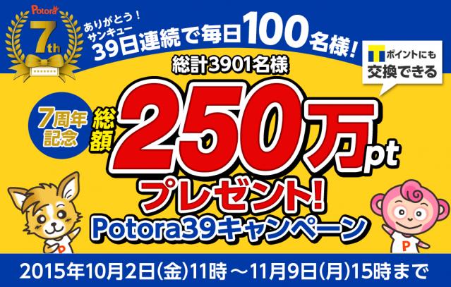 39日連続キャンペーン ポトラ
