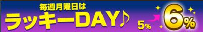 APP STORE毎週月曜日ポイントインカム