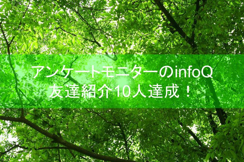 アンケートモニターの危険性!infoQの友達紹介10人達成!