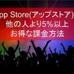 App Store(アップストア)で他の人より5%以上お得な課金方法