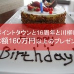 ポイントタウンと16周年と川柳に総額160万円以上のプレゼント