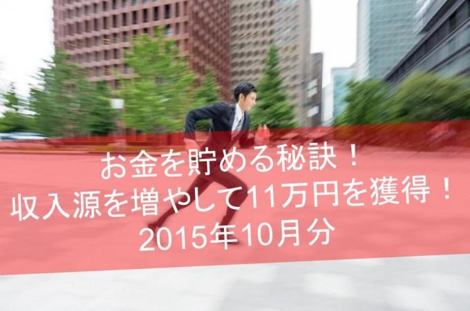 お金を貯める秘訣!収入源を増やして11万円を獲得!2015年10月分